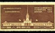 纪28 北京苏联经济及文化建设成就展览会开幕纪念