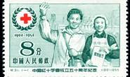 纪31 中国红十字会成立五十周年纪念