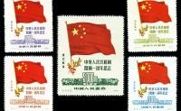 纪6 中华人民共和国开国一周年纪念(东北贴用)