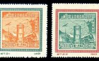 纪7 第一届全国邮政会议纪念(东北贴用)