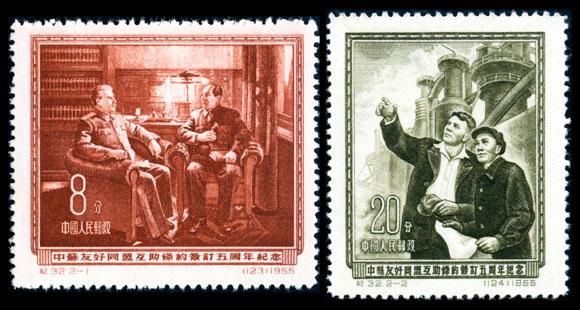 纪32 中苏友好同盟互助条约签订五周年纪念